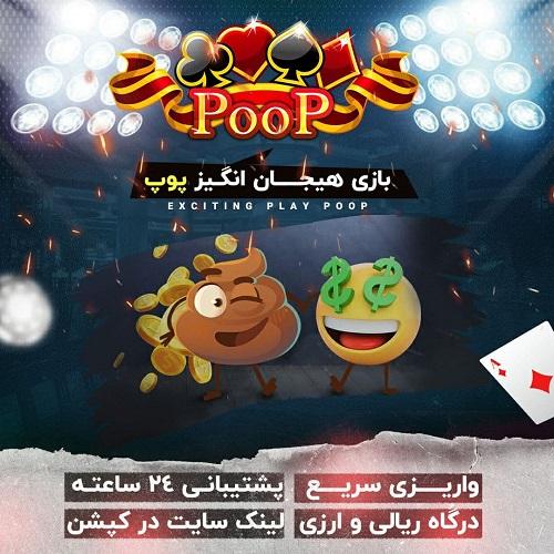 آدرس جدید سایت بازی پوپ (آدرس بدون فیلتر بازی POOP)