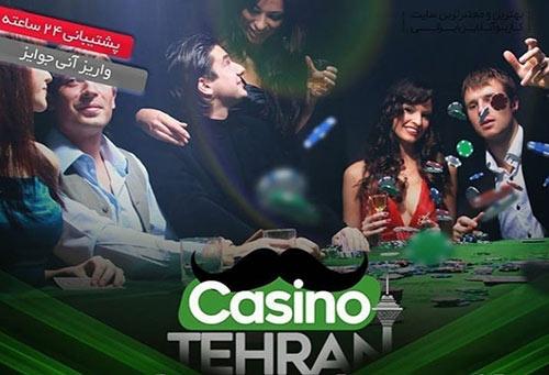 سایت جدید کازینو تهران CASINO TEHRAN