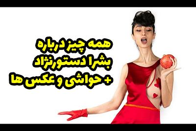 بیوگرافی بشرا دستور نژاد + حواشی و عکس های Boshra