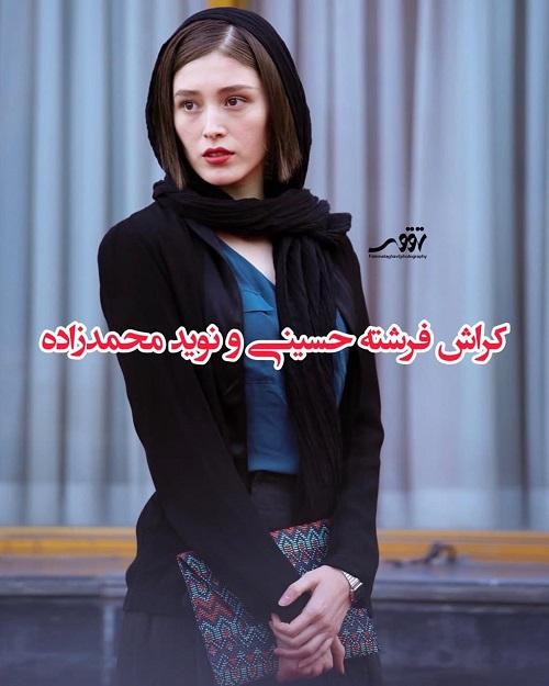 فرشته حسینی و نوید محمد زاده
