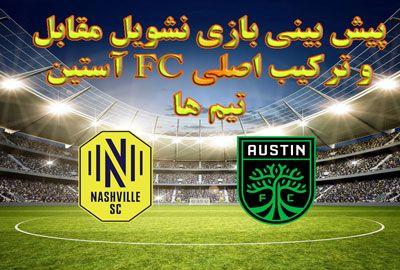 پیش بینی بازی نشویل SC مقابل آستین FC و ترکیب اصلی تیم ها