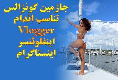 جازمین گونزالس تناسب اندام Vlogger اینفلوئنسر اینستاگرام