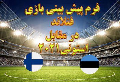فرم پیش بینی بازی فنلاند در مقابل استونی بازی دوستانه یورو 2021