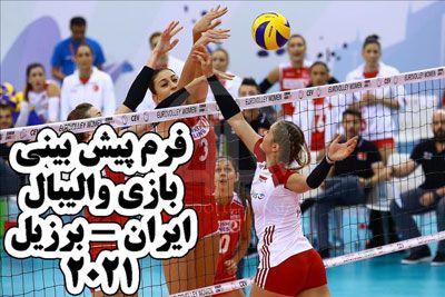 فرم پیش بینی بازی والیبال ایران – برزیل 2021 بازی لیگ ملت ها