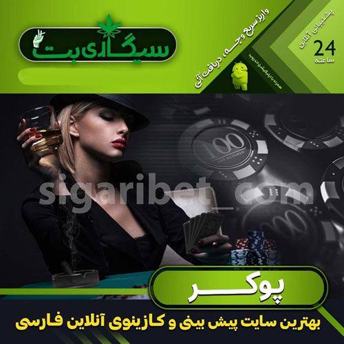 سایت سیگاری بت قابلیت ویژه شرط بندی در سایت sigaribet 90